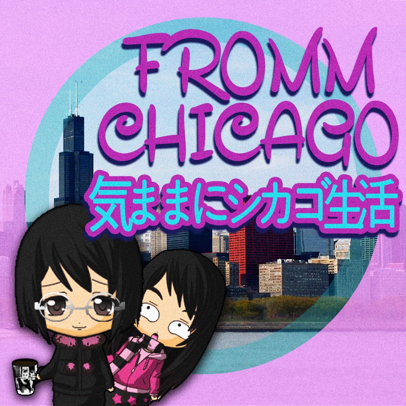 FROMM CHICAGO - 気ままにシカゴ生活
