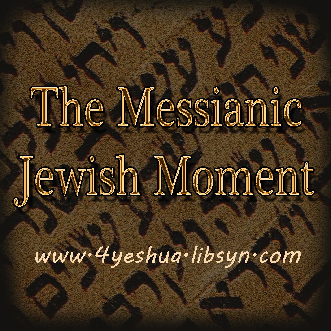The Messianic Jewish Moment