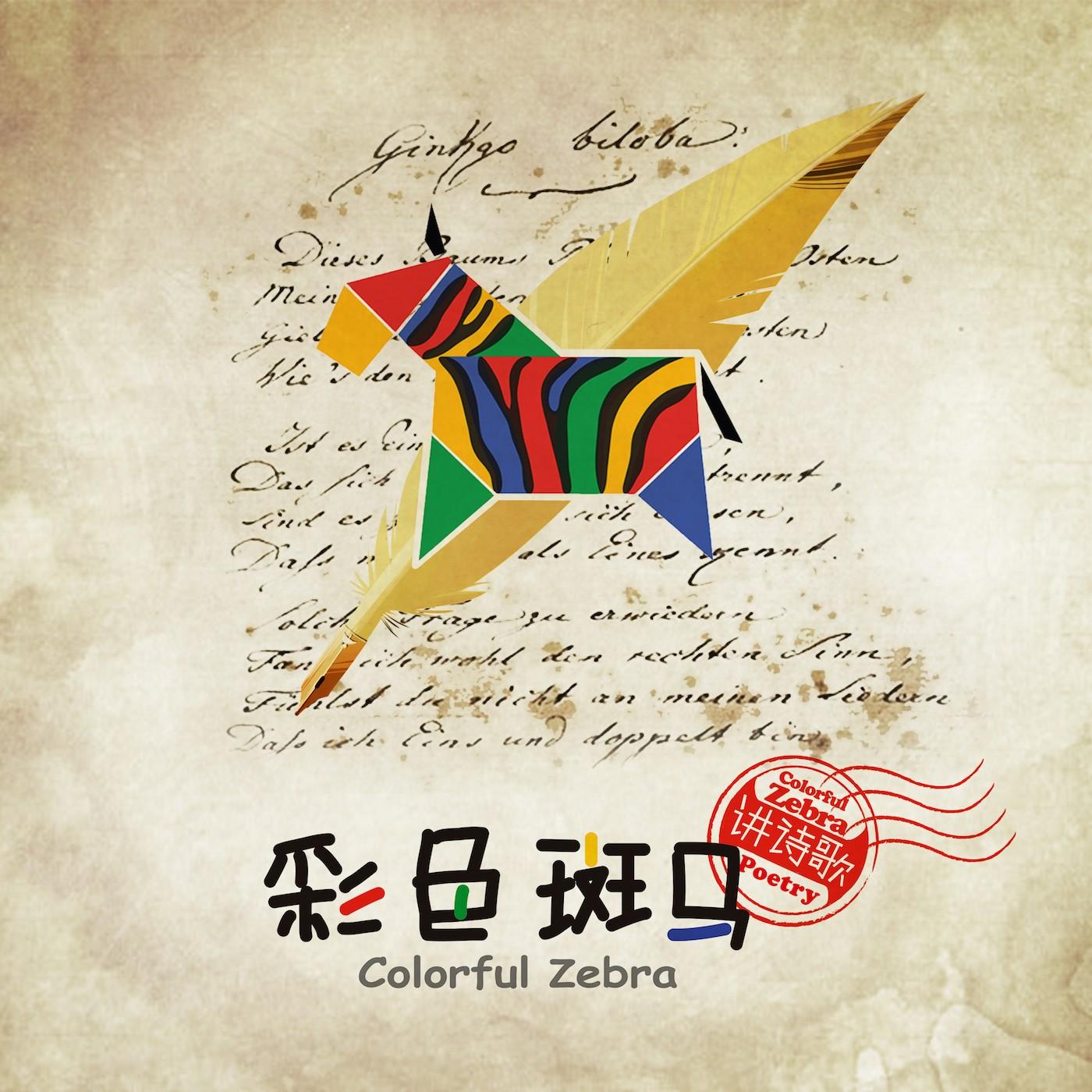 彩色斑马讲诗歌