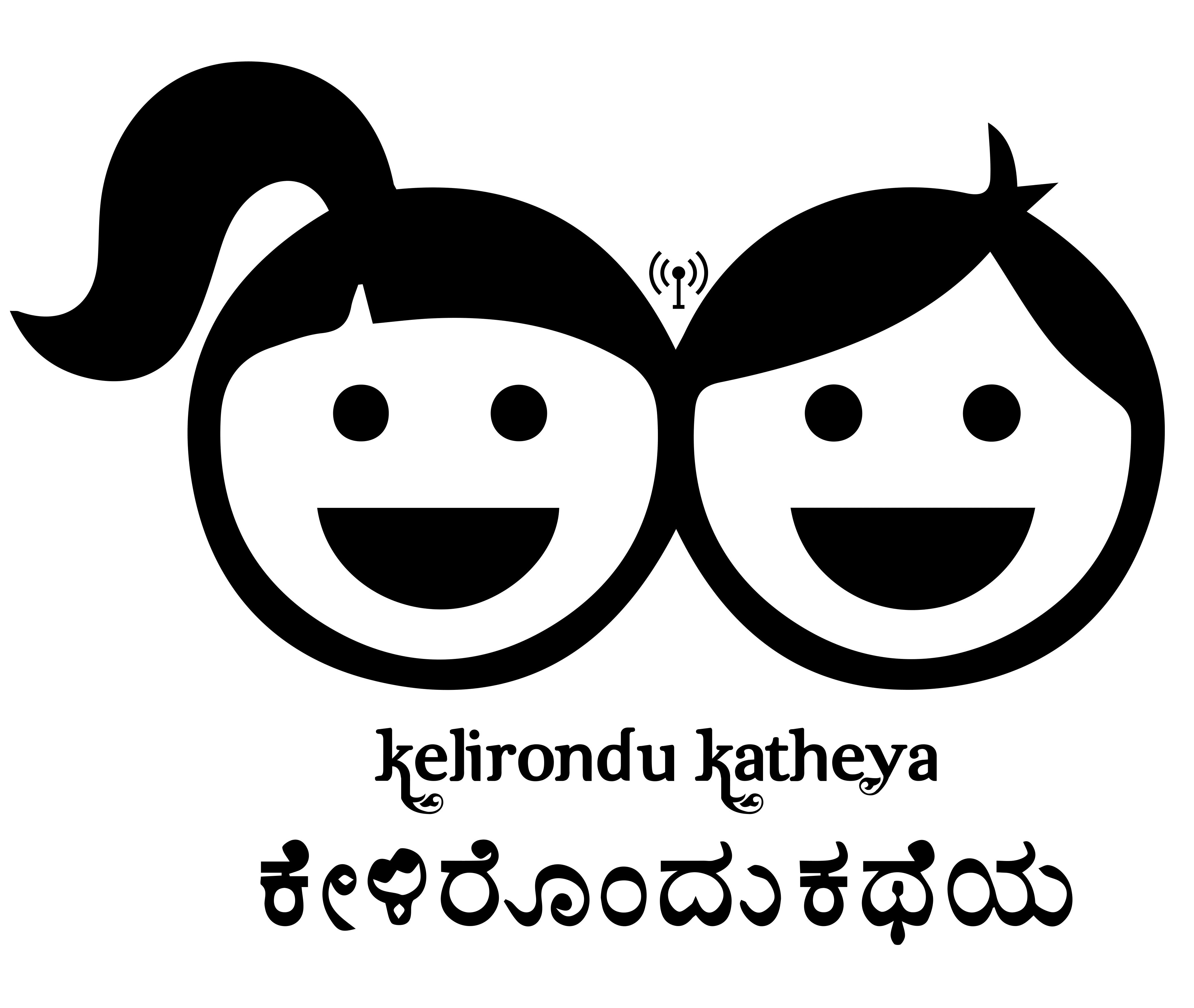 Kelirondu Katheya ಕೇಳಿರೊಂದು ಕಥೆಯ