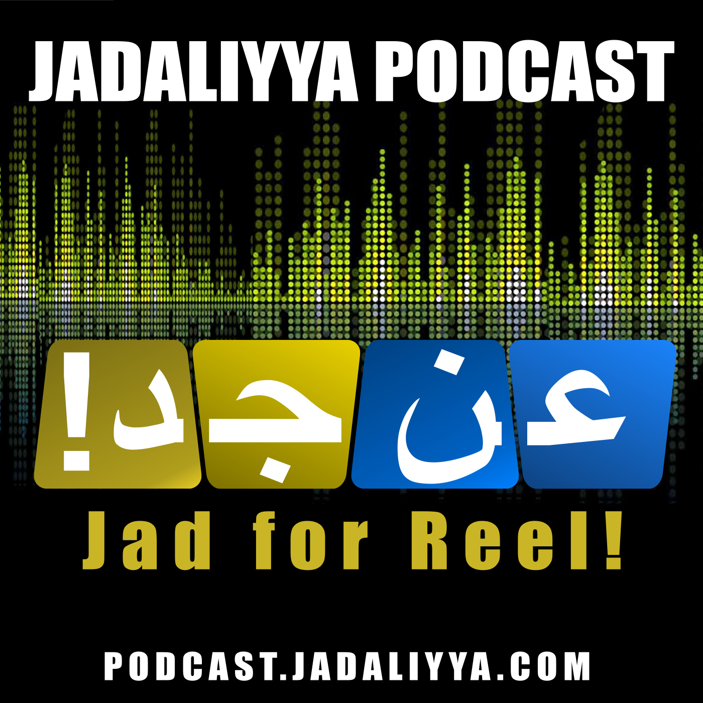 JAD For Reel عن جد