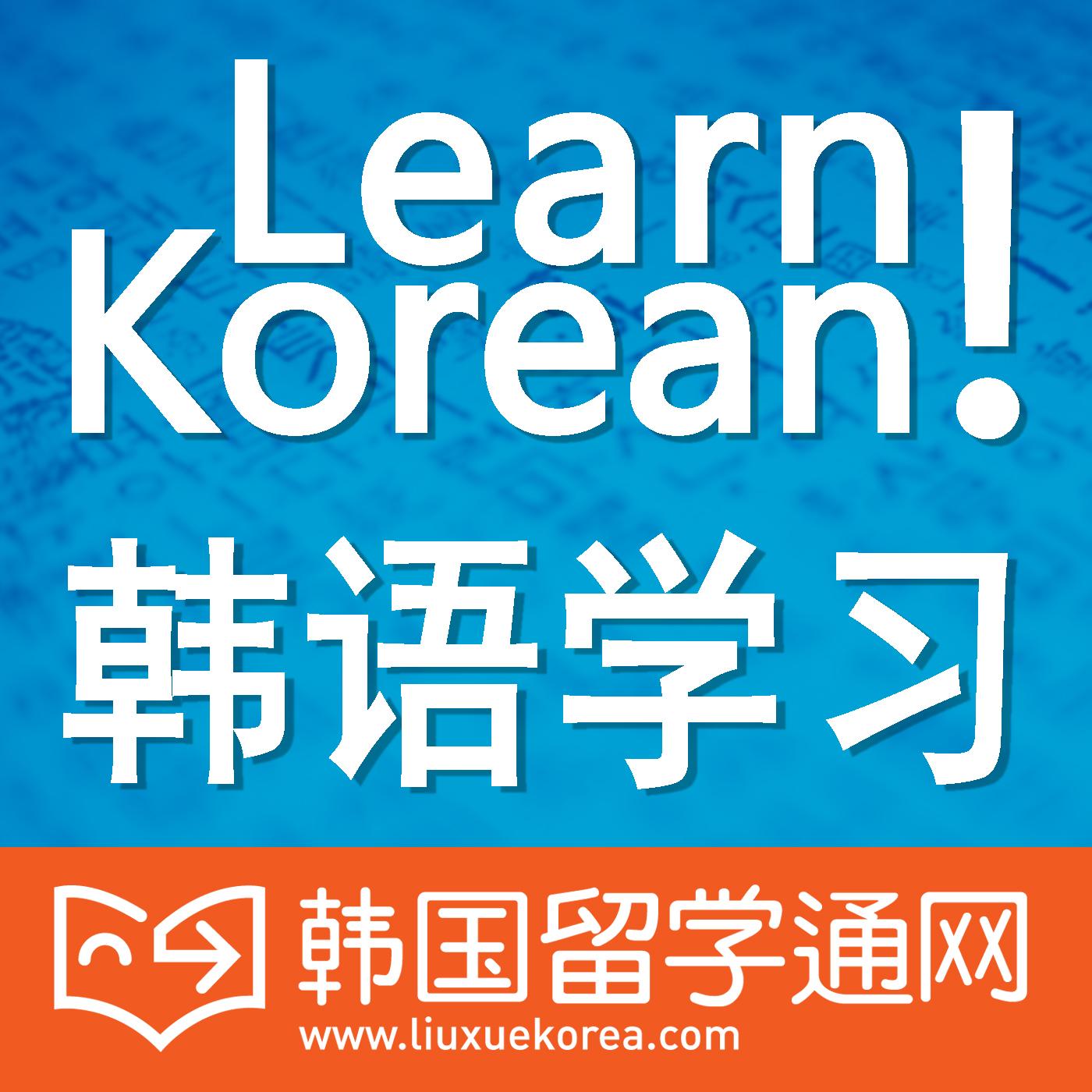 韩语学习! Learn Korean!