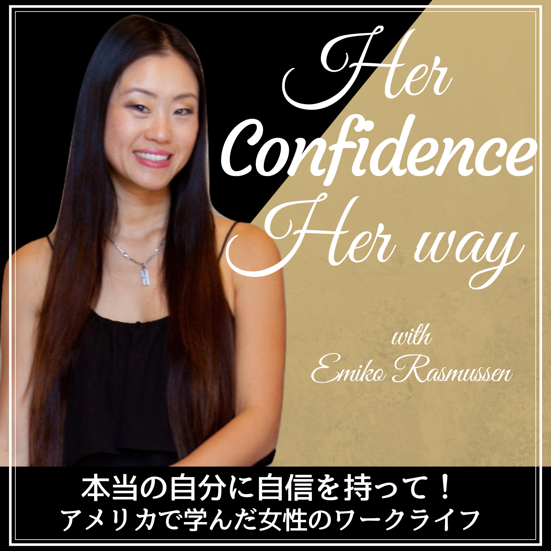 Her Confidence Her Way |本当の自分に自信を|ワーキングマザー|アメリカで学んだ女性のグローバルワークライフ|女性のキャリア| バイリンガルポッドキャスト