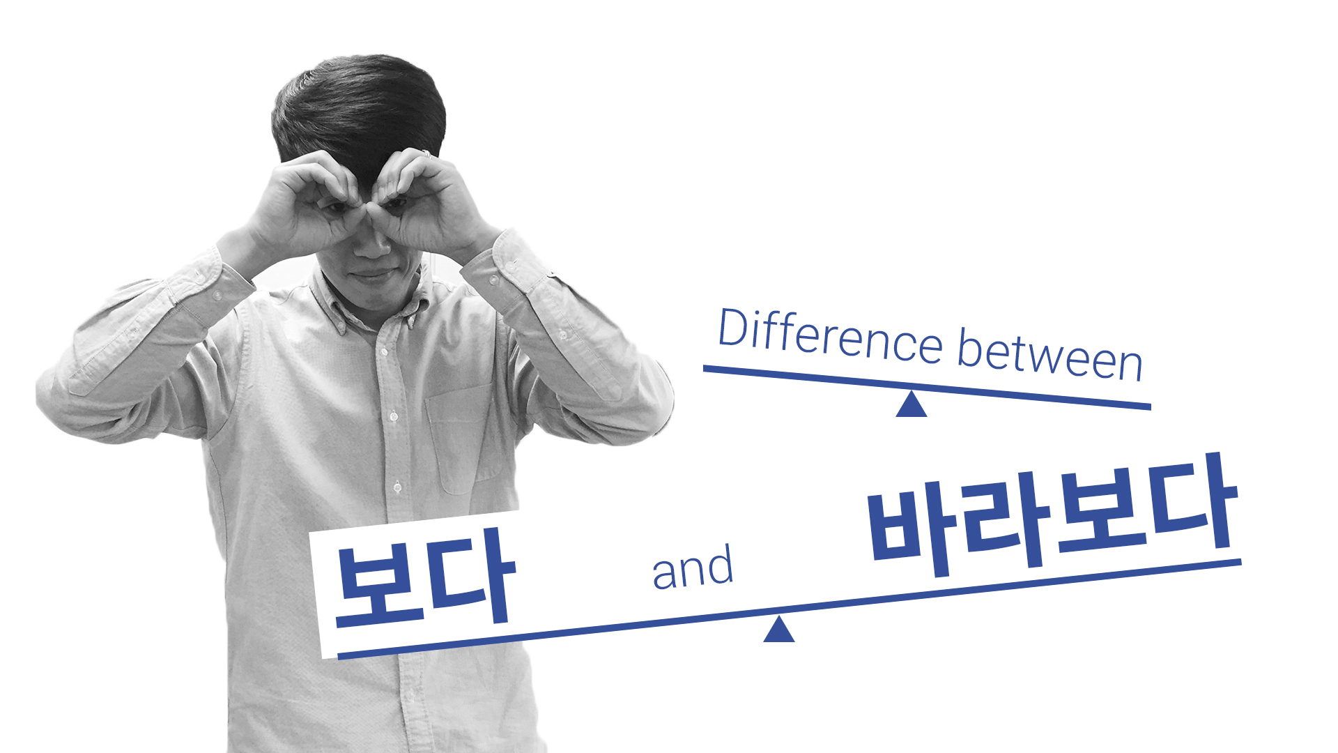 17 Different Ways To Say To Look Watch In Korean Korean Q A From Talk To Me In Korean Podbay