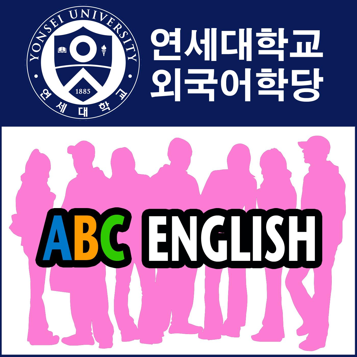ABC English - 연세대학교 외국어학당